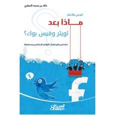 الوعي بالأفكار  ماذا بعد تويتر وفيس بوك ؟ قراءة في تاريخ تقنيات التواصل الاجتماعي ومستقبلها الكتب العربية