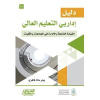دليل إداريي التعليم العام القيادة الفاعلة والإدارة في الجامعات والكليات