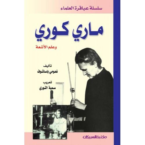 ماري كوري سلسله علماء عباقرة الكتب العربية