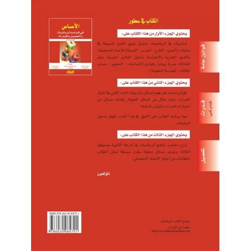 الأساس في قواعد الرياضيات   الكتب العربية