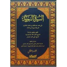 السيره النبوية  4 أجزاء الكتب العربية