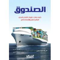 الصندوق كيف جعلت حاويات الشحن البحري العالم أصغر واقتصاده أكبر