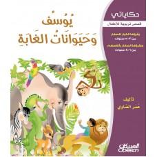 يوسف وحيوانات الغابة سلسلة حكاياتي