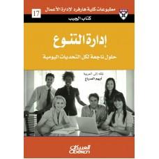 إدارة التنوع كتاب الجيب