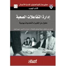 إدارة التفاعلات الصعبة كتاب الجيب الكتب العربية