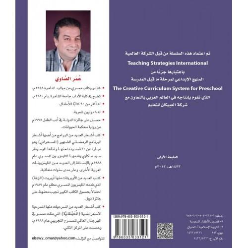 كريم وحيوانات المزرعة سلسلة حكاياتي الكتب العربية