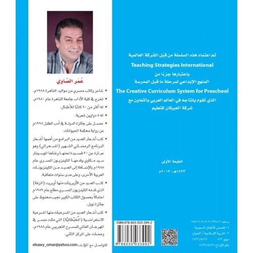 ذكرى والمولود الجديد سلسلة حكاياتي الكتب العربية