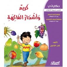 كريم واشجار الفاكهة سلسلة حكاياتي