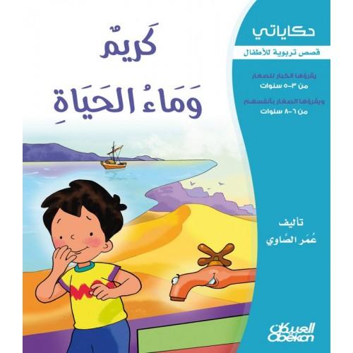 كريم وماء الحياة سلسلة حكاياتي الكتب العربية