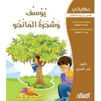 يوسف وشجرة المانجو سلسلة حكاياتي