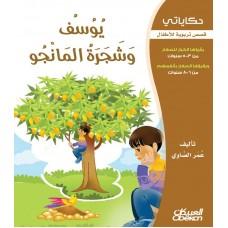 يوسف وشجرة المانجو سلسلة حكاياتي الكتب العربية