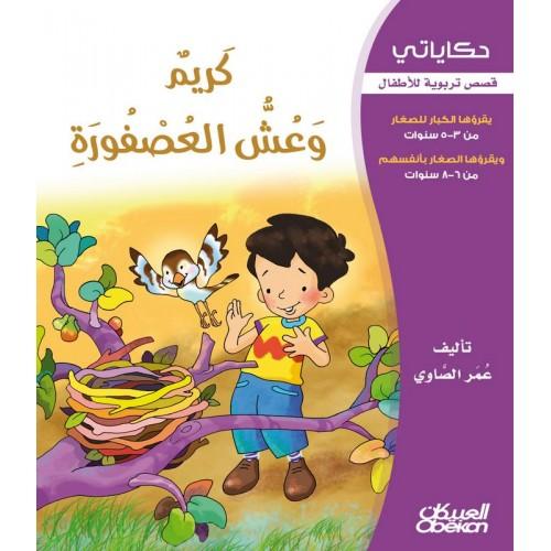 كريم وعش العصفورة سلسلة حكاياتي الكتب العربية