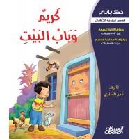 كريم وباب البيت سلسلة حكاياتي