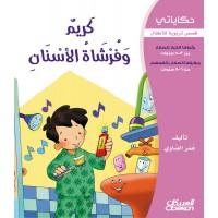 كريم وفرشاة الأسنان سلسلة حكاياتي
