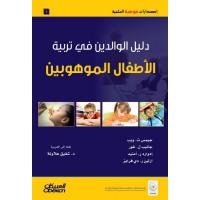 دليل الوالدين في تربية الأطفال إصدارات موهبة العلمية