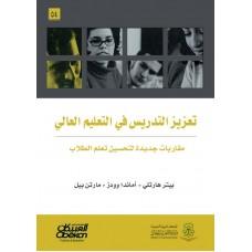 تعزيز التدريس في التعليم العالي مقاربات جديدة لتحسين تعلم الطلاب الكتب العربية