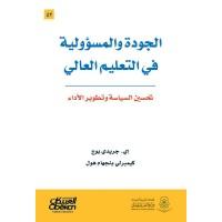 الجودة والمسؤولية في التعليم العالي تحسين السياسة وتطوير الأداء