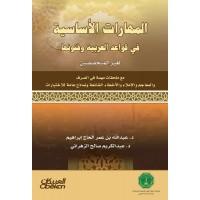 المهارات الأساسية في قواعد العربية و فنونها لغير المختصين