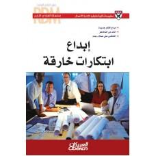 إبداع ابتكارات خارقة سلسلة القيادي الناجح  الكتب العربية