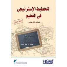 التخطيط الاستراتيجي في التعليم  دليل التربويين الكتب العربية