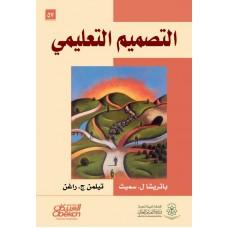 التصميم التعليمي  الكتب العربية