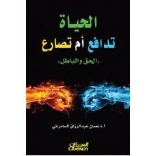 الحياه تدافع أم تصارع الحق والباطل  الكتب العربية