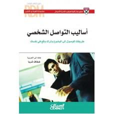 القيادي الناجح : أساليب التواصل الشخصي سلسلة القيادي الناجح  الكتب العربية