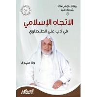 الاتجاه الاسلامي في أدب علي الطنطاوي