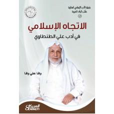 الاتجاه الاسلامي في أدب علي الطنطاوي  الكتب العربية