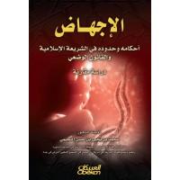 الاجهاض  أحكامه وحدوده في الشريعة الإسلامية والقانون الوضعي