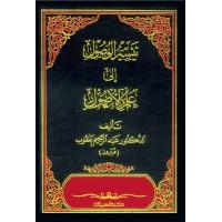 تيسير الوصول إلى علم الاصول المجلد الثاني