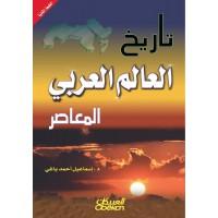 تاريخ العالم العربي المعاصر