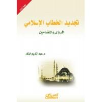 تجديد الخطاب الإسلامي  الرؤى والمضامين