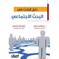 دليل الباحث في البحث الاجتماعي