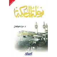رحلة الى مكة