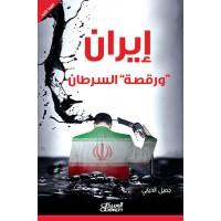 إيران ورقصة السرطان