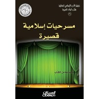 مسرحيات اسلامية قصيرة