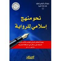 نحو منهج اسلامي للرواية بحوث الملتقى الدولي الخامس للأدب الإسلامي