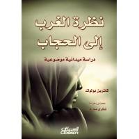 نظرة الغرب الى الحجاب دراسة ميدانية موضوعية