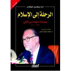 الرحلة إلى الإسلام  يوميات دبلوماسي ألماني الكتب العربية
