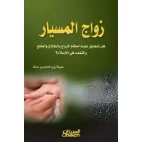 زواج المسيار هل تنطبق عليه أحكام الزواج والطلاق والخلع والتعدد في الإسلام؟