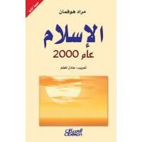 الإسلام عام 2000
