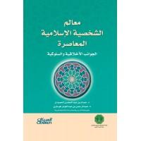معالم الشخصية الاسلامية المعاصرة الجوانب الأخلاقية والسلوكية
