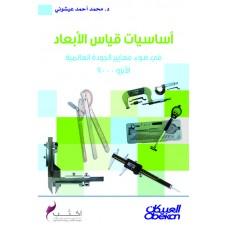 أساسايات قياس الأبعاد  في ضوء معايير الجودة العالمية آيزو ٩٠٠٠ الكتب العربية