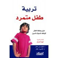 تربية طفل متمرد  دليل يحفظ العقل لايقاف السلوك السيئ