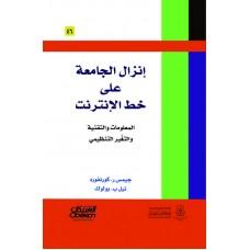 إنزال الجامعة على خط الإنترنت المعلومات والتقنية والتغيير التنظيمي الكتب العربية