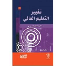 تغيير التعليم العالي تطور التعلم والتدريس الكتب العربية