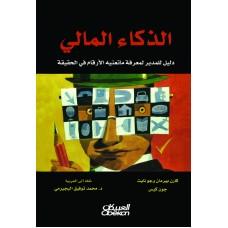 الذكاء المالي  دليل للمدير لمعرفة ما تعنيه الأرقام في الحقيقة الكتب العربية