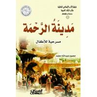 مدينة الرحمة   مسرحية للاطفال