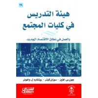 هيئة التدريس في كليات المجتمع  والعمل في نطاق الاقتصاد الجديد